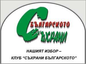 Съхрани българското